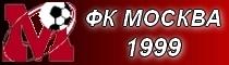 ФК МОСКВА 1999